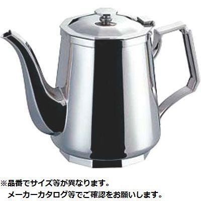 和田助製作所 SW 18-8角型ティーポット 2人用 05-0448-1001【納期目安:1週間】
