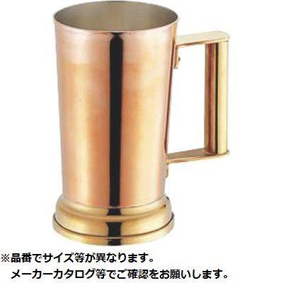 その他 SW 銅ビールジョッキ1000cc KND-174009