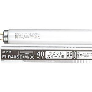その他 NEC 蛍光ランプ ライフラインII直管ラピッドスタート形 40W形 昼光色 業務用パック FLR40SD/M/361セット(100本:25本×4パック) ds-2136483