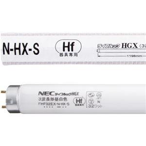 その他 NEC Hf蛍光ランプライフルックN-HGX 32W形 3波長形 昼白色 FHF32EX-N-HX-S1セット(125本:25本×5パック) ds-2136578