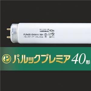 その他 パナソニック パルックプレミア蛍光灯直管ラピッドスタート形 40W形 3波長形 昼白色 業務用パック FLR40S・EN/M-X36・H1パック(25本) ds-2136606
