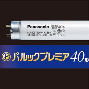 その他 パナソニック パルックプレミア蛍光灯直管ラピッドスタート形 40W形 3波長形 昼光色 業務用パック FLR40S・ED/M-X36・H1パック(25本) ds-2136607