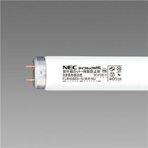 その他 NEC 蛍光ランプ ライフルックN紫外線カット 飛散防止形 直管ラピッドスタート形 40W形 昼白色 FLR40SEX-N/M.P/NU1パック(25本) ds-2136610