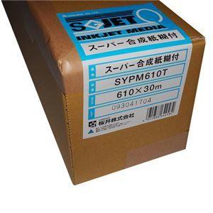 その他 桜井 スーパー合成紙糊付914mm×30m 2インチコア SYPM914T 1本 ds-2136881