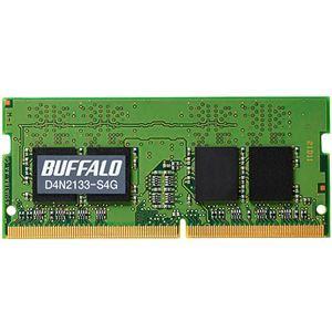 その他 バッファロー 法人向け PC4-2133DDR4 2133MHz 260Pin SDRAM S.O.DIMM 4GB MV-D4N2133-S4G1枚 ds-2137438