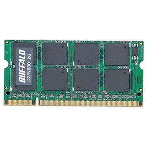 その他 バッファロー PC2-6400 DDR2800MHz 200Pin SDRAM S.O.DIMM 2GB D2/N800-2G 1枚 ds-2137444