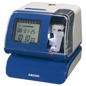 その他 アマノ 電子タイムスタンプ 電波時計内蔵PIX-200 1台 ds-2138398