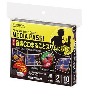 その他 コクヨ CD/DVD用ソフトケースMEDIA PASS ds-2140189 2枚収容 黒 その他 EDC-CME2-10D コクヨ 1セット(100枚:10枚×10パック) ds-2140189, きもの華福:1627df4b --- sunward.msk.ru