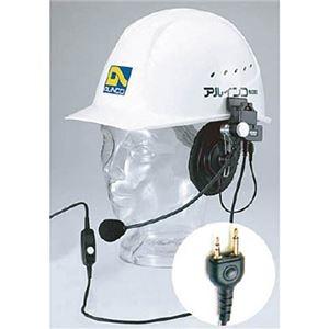その他 アルインコ ヘルメット用ヘッドセットEME53A 1個 ds-2143432