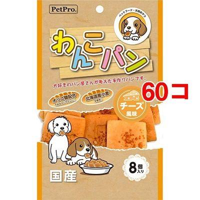 ペットプロジャパン ペットプロ わんこパン チーズ風味 8コ入*60コセット 31667【納期目安:2週間】