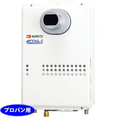 ノーリツ(NORITZ) 16号ガス給湯器 1634シリーズ 「PS前方排気延長」 オートストップあり (戸建/集合住宅)(プロパンガス LPG) GQ-C1634WS-C-LPG