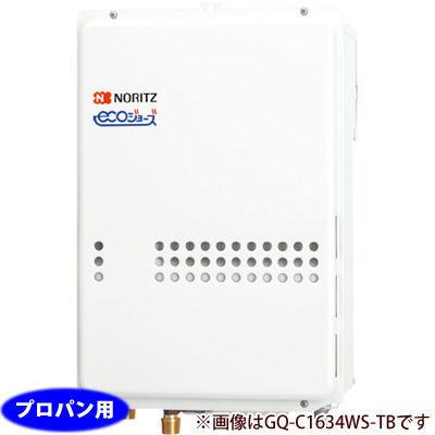 ノーリツ(NORITZ) 16号ガス給湯器 1634シリーズ 「PS扉内後方排気延長形」 オートストップあり (戸建/集合住宅)(プロパンガス LPG) GQ-C1634WS-TBBL-LPG