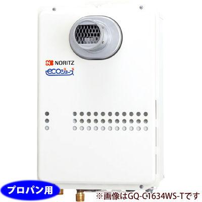 ノーリツ(NORITZ) 16号ガス給湯器 1634シリーズ 「PS扉内設置形」 オートストップあり (戸建/集合住宅)(プロパンガス LPG) GQ-C1634WS-TBL-LPG