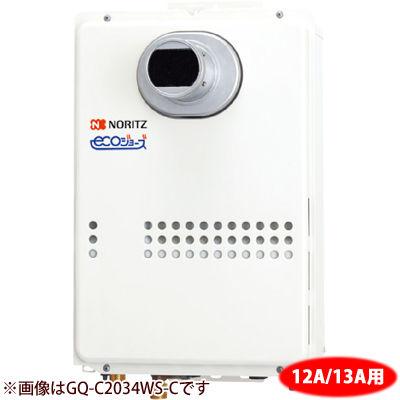 ノーリツ(NORITZ) 2034シリーズ 20号ガス給湯器 GQ-C GQ-C ノーリツ(NORITZ) 2034シリーズ オートストップあり(都市ガス 12A13A) GQ-C2034WS-CBL-13A, リトルタフ:287f5cab --- officewill.xsrv.jp
