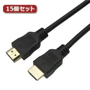 その他 15個セット HORIC HDMIケーブル 5m ブラック 樹脂モールドタイプ HDM50-067BKX15 ds-2147598