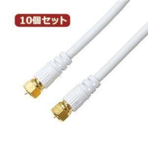 その他 10個セット HORIC アンテナケーブル 5m ホワイト 両側F型ネジ式コネクタ ストレート/ストレートタイプ HAT50-041SSWHX10 ds-2147984