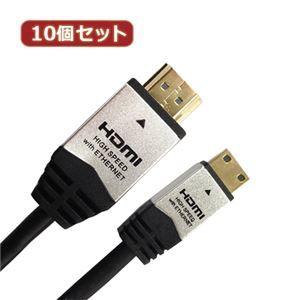 その他 10個セット HORIC HDMI MINIケーブル 3m シルバー HDM30-016MNSX10 ds-2147992