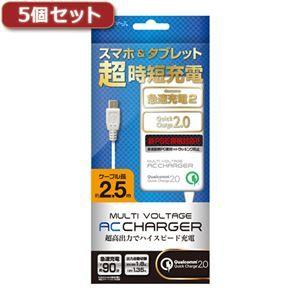 その他 5個セット エアージェイ マルチ電圧急速充電器 micro USBケーブル直付 250cm AKJ-NQJ25X5 ds-2149518