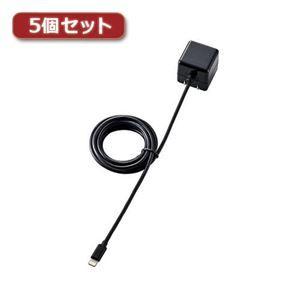 その他 5個セットロジテック ケーブル一体型LightningAC充電器(長寿命・1A) LPA-ACLAC155BK LPA-ACLAC155BKX5 ds-2149537
