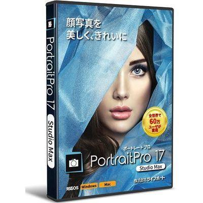 ライフボート PortraitPro Studio Max 17 4560138469194