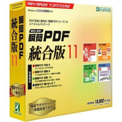 アンテナハウス 瞬簡 PDF 統合版 11 PDSB0【納期目安:追って連絡】