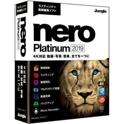 NERO Nero Platinum 2019 JP004655【納期目安:1週間】
