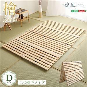 その他 すのこベッド二つ折り式 檜仕様(ダブル)【涼風】 ナチュラル ds-2112430