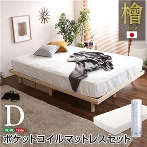 その他 3段階高さ調節 国産総檜脚付きすのこベッド 【Pierna-ピエルナ-】(ポケットコイルロールマットレス付き) ダブル ナチュラル ds-2151244