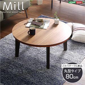その他 ウォールナットの天然木化粧板こたつテーブル【単品】日本メーカー製Mill-ミル-(80cm幅・丸型) テーブルカラー:ウォールナット【代引不可】 ds-2112253