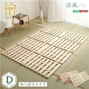 その他 すのこベッド四つ折り式 檜仕様(ダブル)【涼風】 ナチュラル ds-2112427