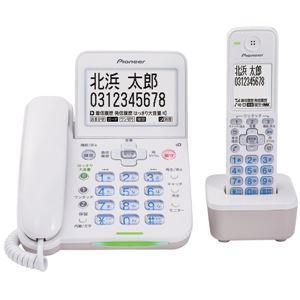 その他 パイオニア デジタルコードレス留守番電話機(子機1台) ホワイト TF-SA75S(W) ds-2150853