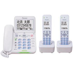 その他 パイオニア デジタルコードレス留守番電話機(子機2台) ホワイト TF-SA75W(W) ds-2150854