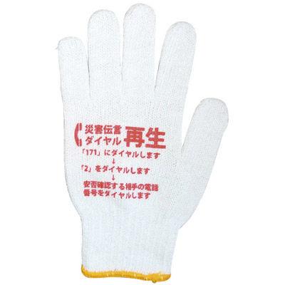 その他 【100個セット】災害伝言ダイヤル すべり止め付手袋 MRTS-33298