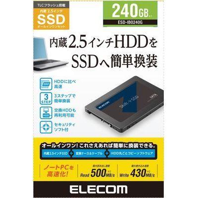 エレコム エレコム 2.5インチ 2.5インチ SerialATA接続内蔵SSD/240GB/セキュリティソフト付 ESD-IB0240G【納期目安:06/17入荷予定】, SportsShopファーストステーション:1fa0c542 --- sunward.msk.ru