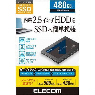 エレコム 内蔵SSD 480GB PS4(メーカー動作確認済) 2.5インチ SATA3.0 HDDケース付 データ移行ソフト HD革命 Copy Drive Lite付 ESD-IB0480G