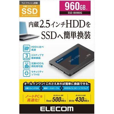 エレコム 内蔵SSD 960GB PS4(メーカー動作確認済) 2.5インチ SATA3.0 HDDケース付 データ移行ソフト HD革命 Copy Drive Lite付 ESD-IB0960G