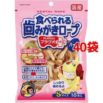 アース・ペット 食べられる歯みがきロープ プラクオプラス ハード Sサイズ 18本入*40コセット 38373【納期目安:2週間】
