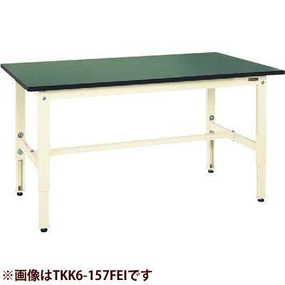サカエ 軽量高さ調整作業台TKK6タイプ(改正RoHS10物質対応) TKK6-156FEI