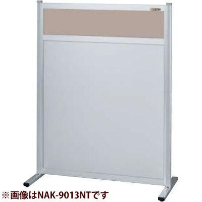 サカエ パーティション(固定式・単体・上カラー塩ビ・下アルミ) NAK-1213NT