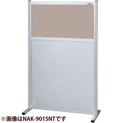 サカエ パーティション(固定式・単体・上カラー塩ビ・下アルミ) NAK-1215NT