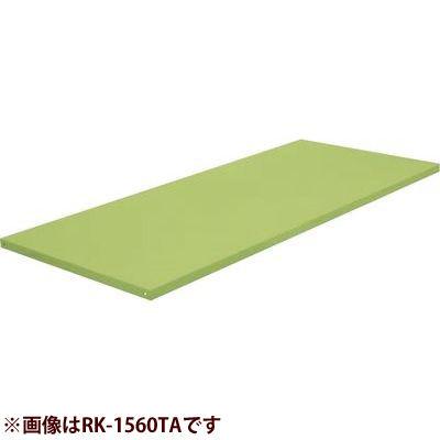 サカエ RKラック/キャスターラックRK型 オプション棚板セット (グリーン) RK-1860TA