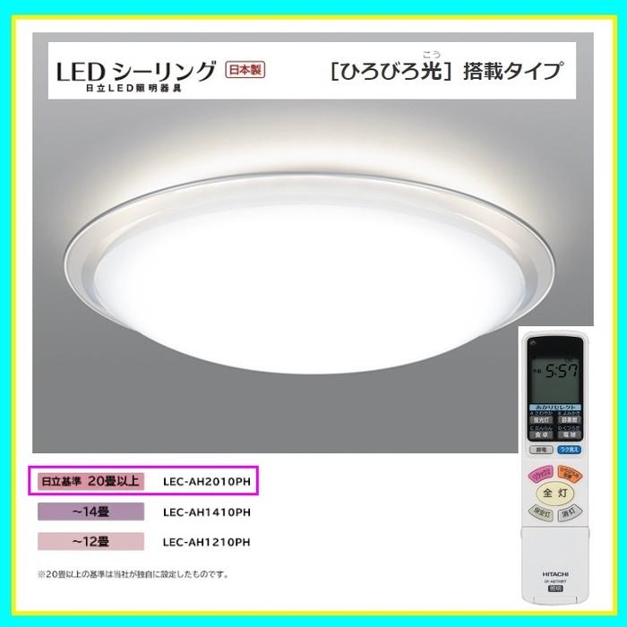 日立 20畳以上LEDシーリングライト「ひろびろ光(こう)」搭載タイプ LEC-AH2010PH