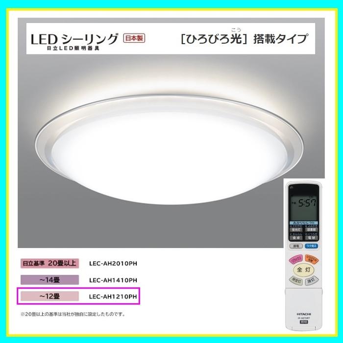 日立 LEDシーリングライト「ひろびろ光(こう)」搭載タイプ'~12畳 LEC-AH1210PH