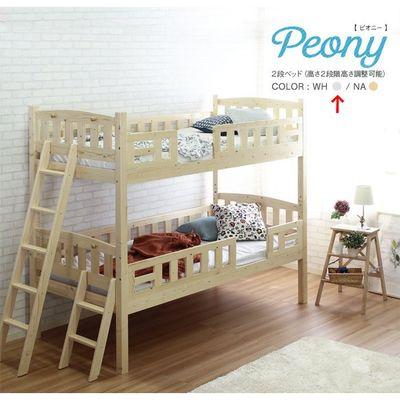 スタンザインテリア Peony【ピオニー】2段ベッド (ホワイト) yfbb4433-wh