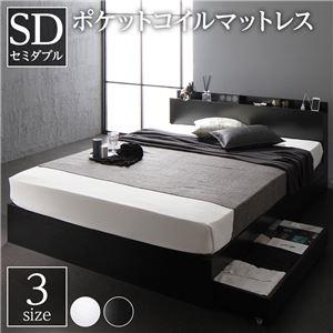 その他 ベッド 収納付き 引き出し付き 木製 棚付き 宮付き コンセント付き シンプル モダン ブラック セミダブル ポケットコイルマットレス付き ds-2151015