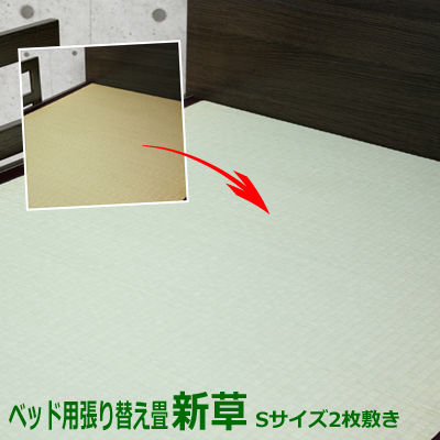 大川リビング Sサイズ(2枚敷き)ベッド用張り替え畳【新草】 HARIKAETATAMI-S2