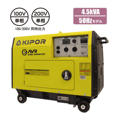 KIPOR 防音タイプディーゼルエンジン発電機(50Hz)【個人宛お届け不可】 KDE5000TD-50Hz