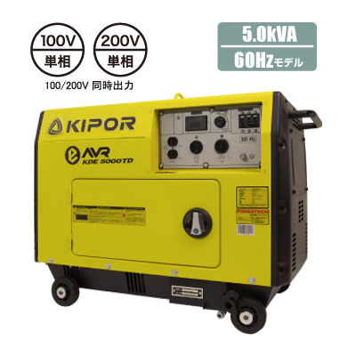 KIPOR 防音タイプディーゼルエンジン発電機(60Hz)【個人宛お届け不可】 KDE5000TD-60Hz