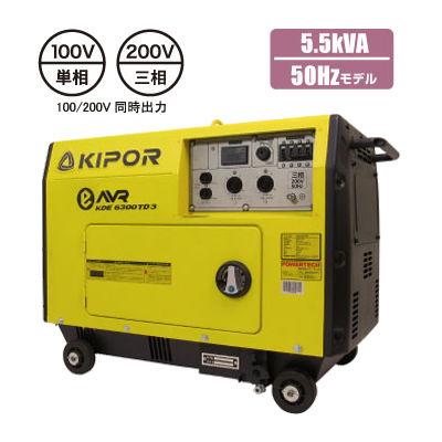 KIPOR 防音タイプディーゼルエンジン発電機(50Hz)【個人宛お届け不可】 KDE6300TD3-50Hz