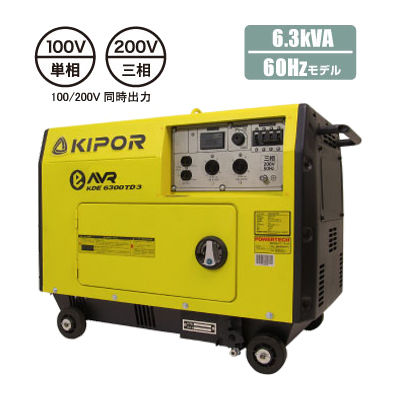 KIPOR 防音タイプディーゼルエンジン発電機(60Hz)【個人宛お届け不可】 KDE6300TD3-60Hz